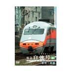 台湾国鉄シリーズ 特急自強号 PART2 DVD