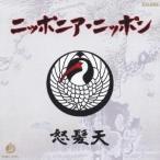 怒髪天 ニッポニア・ニッポン CD