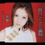 紫艶 月と上海/古い女のマンボ 12cmCD Single