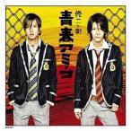 「修二と彰 青春アミーゴ<通常盤> 12cmCD Single」の画像