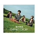ショッピングGARNET GARNET CROW 晴れ時計 12cmCD Single