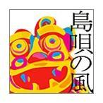 THE BOOM 島唄の風 〜沖縄ベストコレクション〜 CD