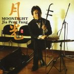 Jia Peng-Fang ��� CD