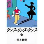 村上春樹 ダンス・ダンス・ダンス 上 Book