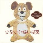 松谷みよ子 「いない いない ばあ」/あかちゃんのためのうたの絵本 CD