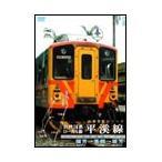 台湾国鉄ローカル線 平渓線 DVD