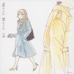 Various Artists 君のうた 僕のうた vol.3 CD