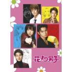 井上真央 花より男子 DVD-BOX DVD