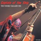 長渕剛 Captain of the Ship CD