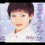 青山ひかる (演歌) 東京ロスト・ラブ/足手まとい 12cmCD Single