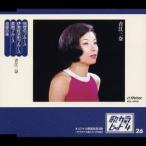 青江三奈 歌カラ・ヒット4(26) 恍惚のブルース 他 12cmCD Single