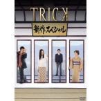 仲間由紀恵 トリック 新作スペシャル DVD