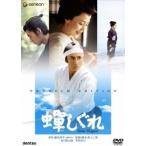 黒土三男 蝉しぐれ プレミアム・エディション(2枚組) DVD