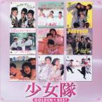 ゴールデン ベスト 少女隊-フォノグラム シングル コレクション-
