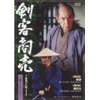 池波正太郎 剣客商売 第5シリーズ 第7話・第8話 DVD