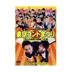 アンジャッシュ MCアンジャッシュ in 東京コントまつり 「芸人の秘密大暴露!」の巻 DVD