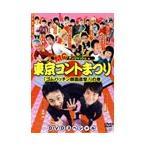 アンジャッシュ MCアンジャッシュ in 東京コントまつり 「ゴムパッチン顔面直撃!」の巻 DVD