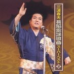 三波春夫 三波春夫 長編歌謡浪曲スーパーベスト・2 CD