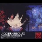 高梨康治 地獄少女 オリジナルサウンドトラック 二 CD