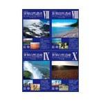 ユネスコ共同制作 世界自然遺産 ヨーロッパ/アフリカ編 DVD