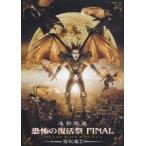 聖飢魔II 活動絵巻 恐怖の復活祭 DVD