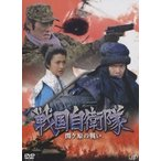 反町隆史 戦国自衛隊 関ヶ原の戦い DVD