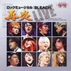 ロックミュージカル「BLEACH再炎」- CD