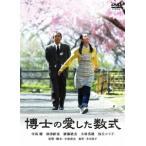 小泉堯史 博士の愛した数式 <通常版> DVD