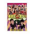 アンジャッシュ MCアンジャッシュ in 東京コントまつり 「インパクト芸人大集合」の巻 DVD