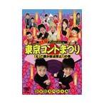 アンジャッシュ MCアンジャッシュ in 東京コントまつり 「えっ?顔が放送禁止!」の巻 DVD
