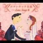 Sarah Chen ロマンチック台流〜Love Songs  CD