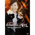 堀ちえみ Chiemi Hori Memorial live 2005 DVD