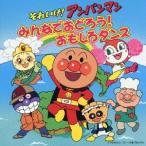 ドリーミング それいけ! アンパンマン みんなでおどろう!おもしろダンス  [CD+DVD] CD