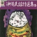 兼村憲孝 沖縄民謡特選集5 CD
