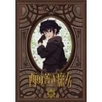 荻原規子 西の善き魔女 第2巻 Astraea Testament<通常版> DVD