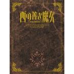 荻原規子 西の善き魔女 第2巻 Astraea Testament<初回限定版> DVD