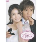 長谷川京子 おいしいプロポーズ DVD-BOX DVD