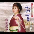 島津亜矢 お吉 12cmCD Single