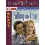 ウール・グロスバード 恋におちて DVD