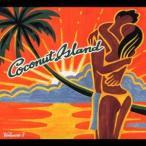 ココナッツ・アイランドVol.1 CD