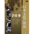 日本文化の源流 第4巻「手仕事」 昭和・高度成長直前の日本で DVD