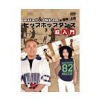 watari watariの簡単・上達・ヒップホップダンス 超入門 DVD