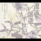 ダーク・ダックス 遼遠・謡遥・半世紀 CD
