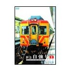 台湾国鉄シリーズ 特急自強号 PART5 DVD