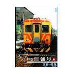 台湾国鉄シリーズ 特急自強号 PART6 DVD