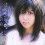福永ちな あの日の月  [CD+DVD] 12cmCD Single