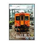 台湾国鉄シリーズ 特急自強号 PART7 DVD
