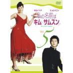 私の名前はキム・サムスン Vol.5 DVD