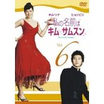 私の名前はキム・サムスン Vol.6 DVD