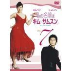 私の名前はキム・サムスン Vol.7 DVD